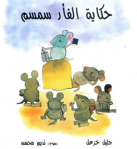 Soumsoum the Mouse (Al-far Soumsoum )