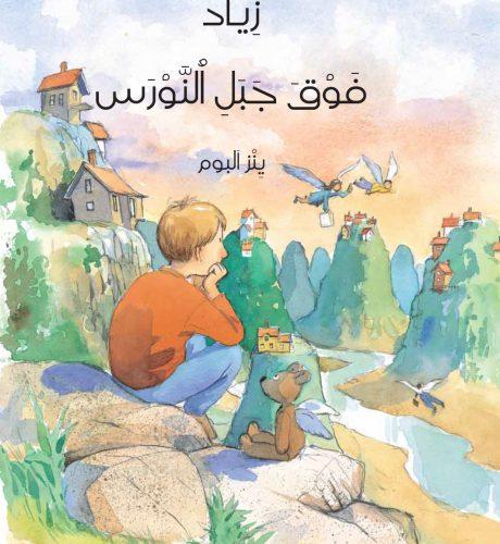 Ziyad on the Seagull Mountain